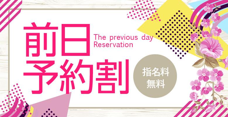 本日イベント開催!前日予約割